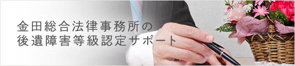 金田総合法律事務所の後遺障害等級認定サポート